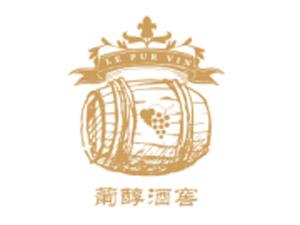 上海葡醇贸易有限公司