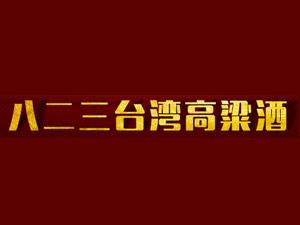 台湾金门明水八二三酒业有限公司