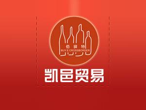 中山市凯邑贸易有限公司