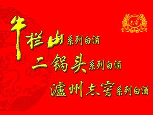 北京牛栏世酒业有限公司