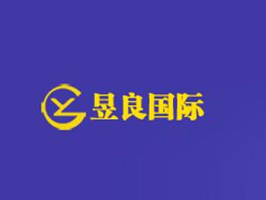湖南昱良国际贸易有限公司