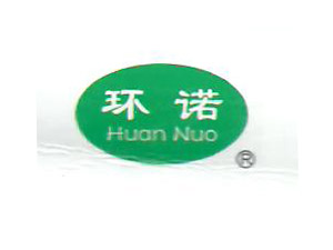 杭州环诺实业有限公司