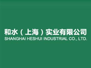 上海和慕酒业有限公司