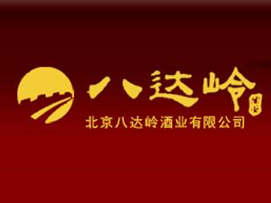 北京八达岭酒业有限公司