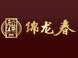 成都市绵龙春酒厂