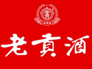 安徽老贡酒业有限公司