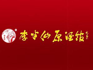 李半仙酒业
