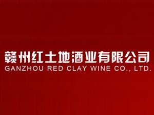 赣州红土地酒业有限公司