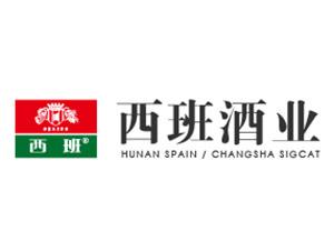 湖南西班酒业有限公司