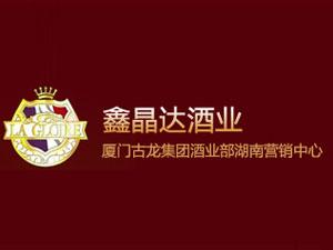 长沙鑫晶达酒类贸易有限公司