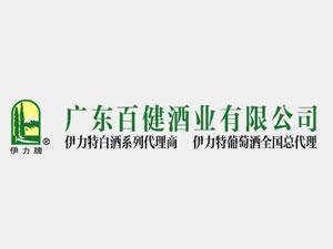 广东百健酒业有限公司