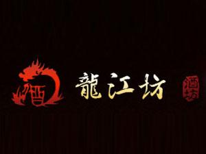 黑龙江省哈尔滨龙江坊酒业有限责任公司