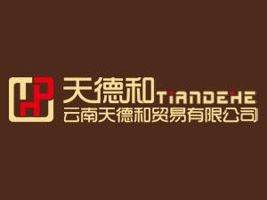 云南天德和贸易有限公司