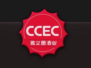 福建雅文邑酒业有限公司