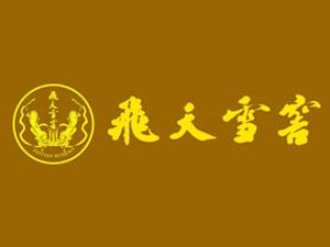 贵州飞天雪窖酒业有限公司