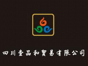 四川壹品和贸易有限公司