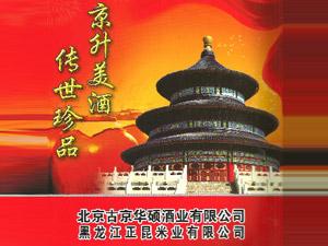 北京古京华硕酒业有限公司