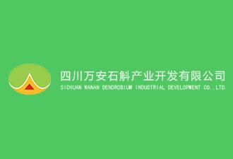 四川万安石斛产业开发有限公司