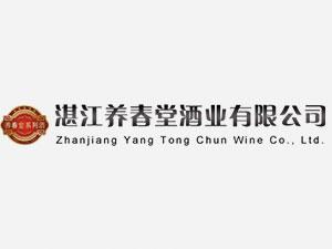 湛江养春堂酒业有限公司