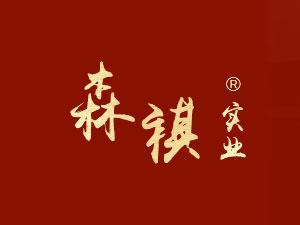 河南森祺实业有限公司