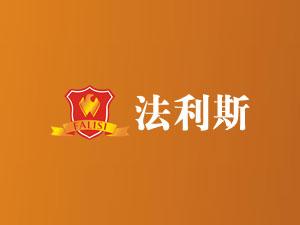 广东法利斯干邑酒业有限公司
