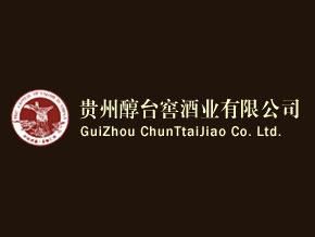贵州省醇台窖酒业公司