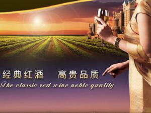 河南醇葡酒业有限公司