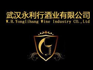 武汉永利行酒业有限公司
