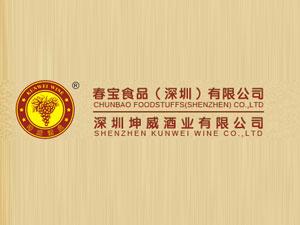 深圳坤威酒业有限公司