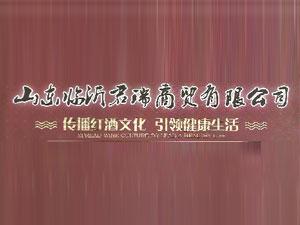 上海君瑞国际贸易有限公司