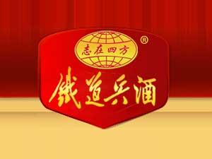 青县金铁酒业有限公司