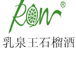 安徽同昌石榴酒酿造有限公司