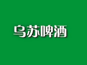 新疆乌苏乐虎体育直播app有限责任公司