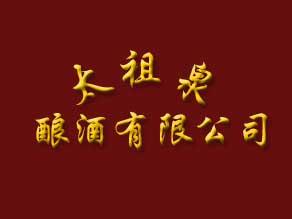 安徽霍邱临水太祖泉酿酒有限公司