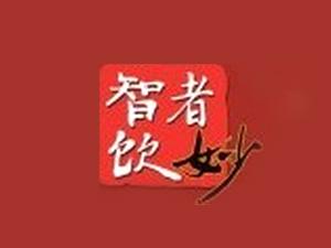 北京智者饮妙商贸有限公司
