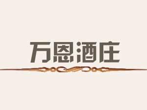 临沂万恩酒庄科技有限公司