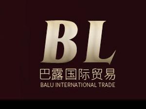 上海巴露国际贸易有限公司