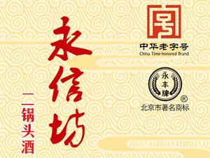 北京永信坊酒业