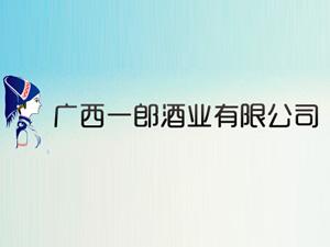 广西一郎酒业有限公司