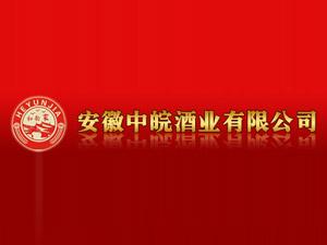 安徽中皖酒业有限公司