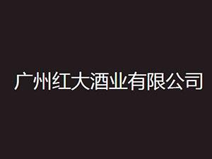 广州红大酒业有限公司