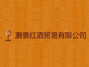 广州灏锦红酒贸易有限公司