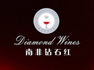 钻石红(天津)酒业有限公司
