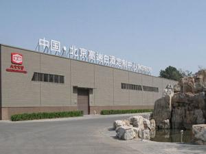 北京全中液酒业有限公司