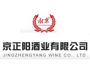北京京正阳酒业有限公司