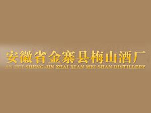 安徽省金寨县梅山酒厂