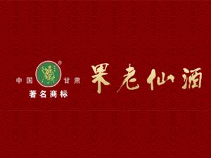 甘肃果老仙酒业有限公司