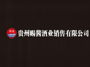 贵州赐酱酒业销售有限公司