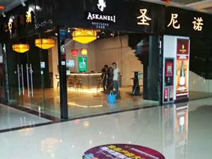 新疆圣尼诺酒业有限公司
