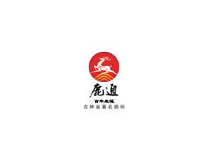 吉林省鹿通酿酒有限公司